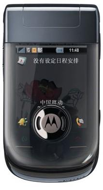 Motorola A1600_Closed