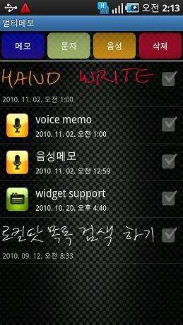 Multi Memo Screenshot1