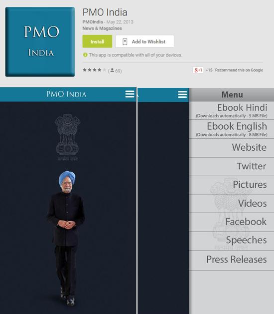 pmo-india-app-mms