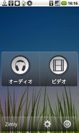 Zimly the Coolest Media Player Screenshot1
